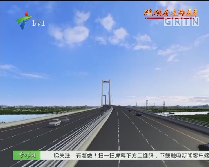 虎门二桥主缆架设 预计2019年通车