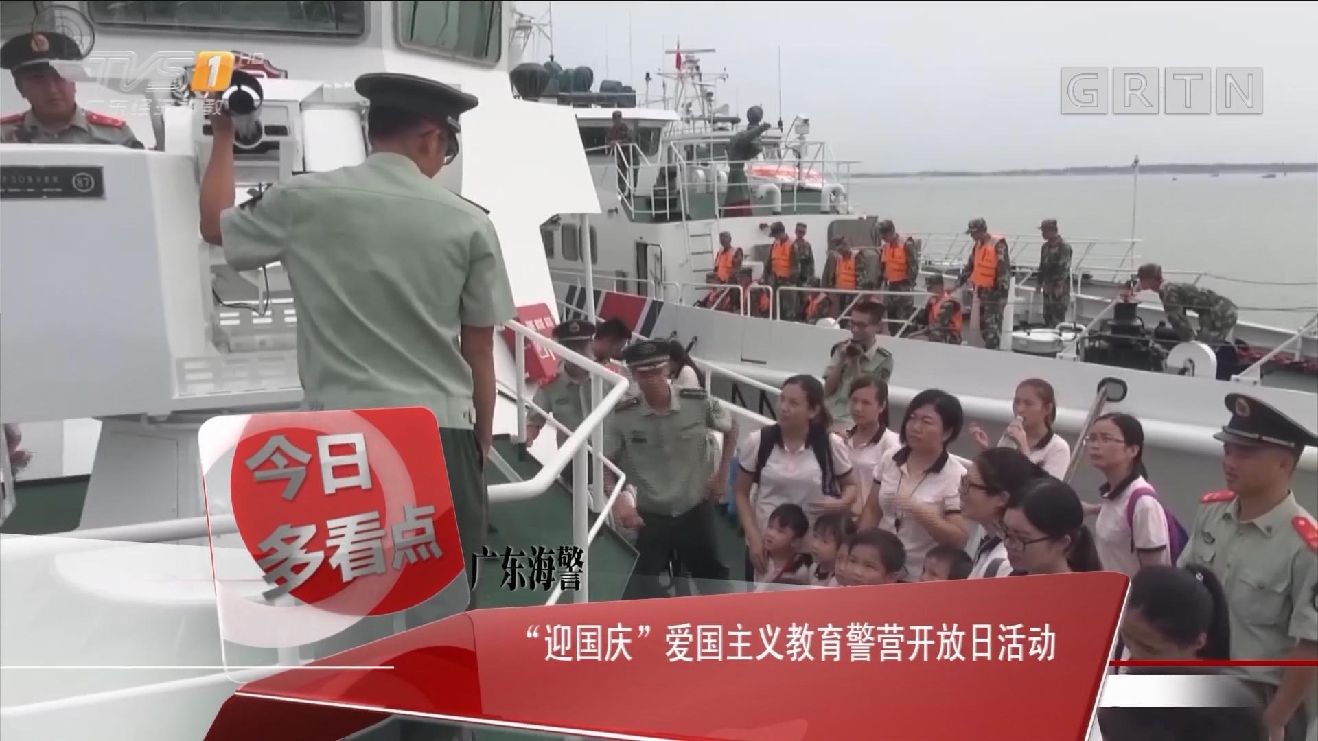 """广东海警:""""迎国庆""""爱国主义教育警营开放日活动"""