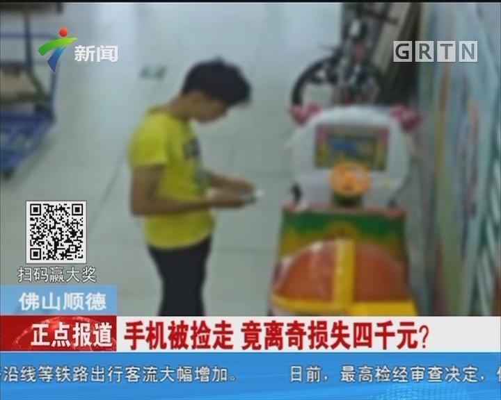 佛山顺德:手机被捡走 竟离奇损失四千元?