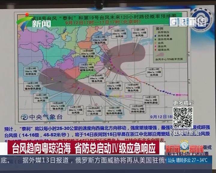台风趋向粤琼沿海 省防总启动IV级应急响应