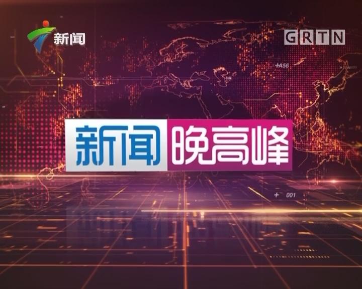 """[2017-09-10]新闻晚高峰:第18号台风""""泰利"""":第108号台风""""泰利""""已生成"""