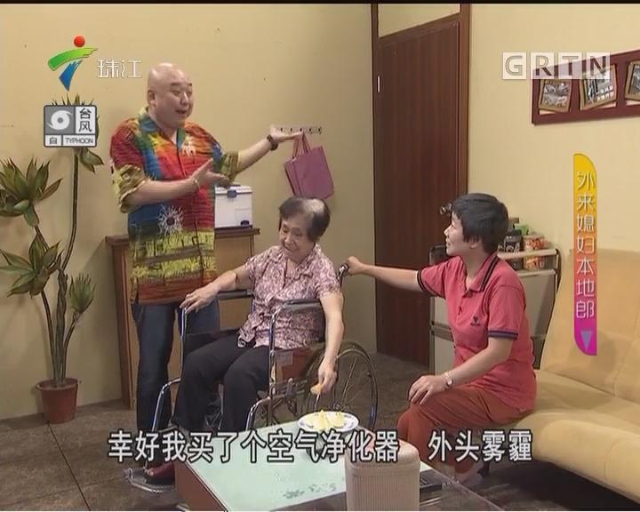 [2017-09-02]外来媳妇本地郎:拆伙兄弟(上)
