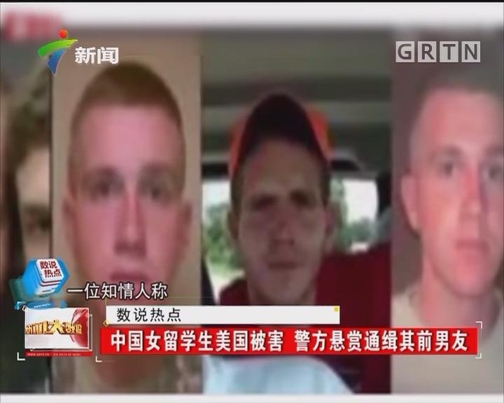 中国女大学生美国被害 警方悬赏通缉其前男友
