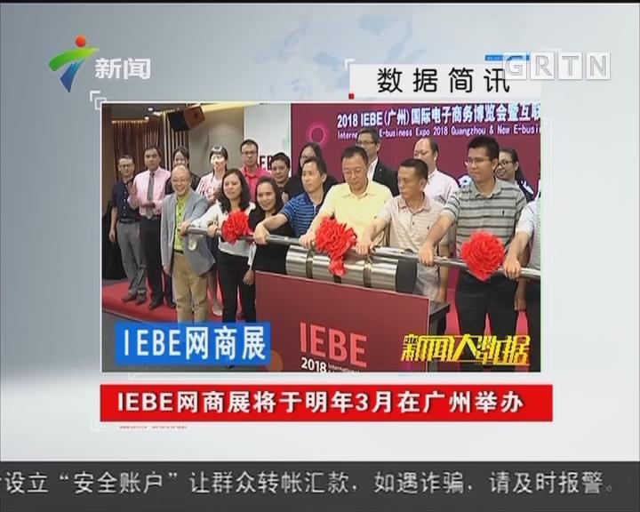 IEBE网商展将于明年3月在广州举办