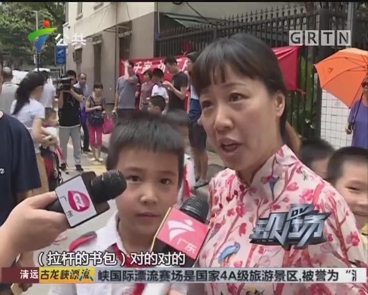 """广州:拉杆书包遭""""封杀""""多小学禁用入校"""