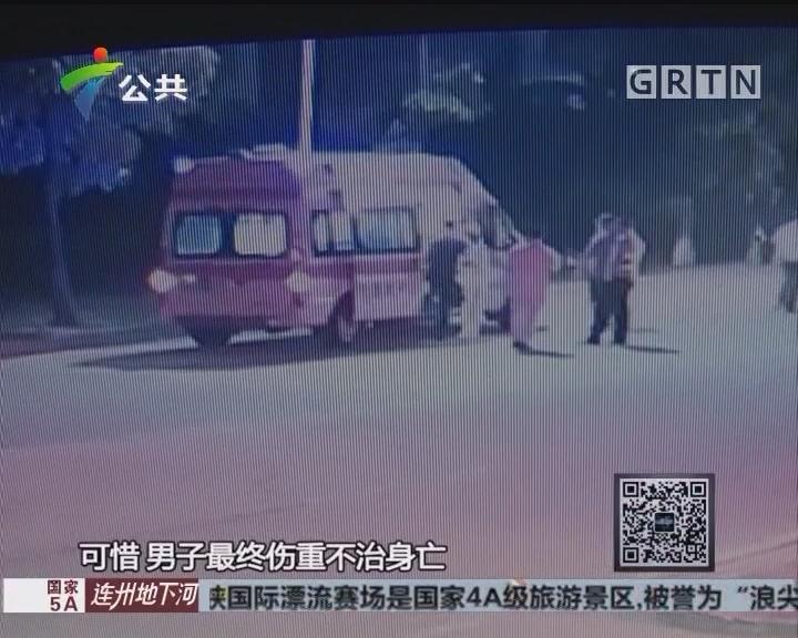 中山:男子路边被撞 肇事司机已被拘留