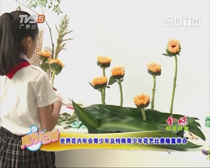 [2017-09-22]南方小记者:世界花卉年会青少年及特殊青少年花卉比赛隆重举办