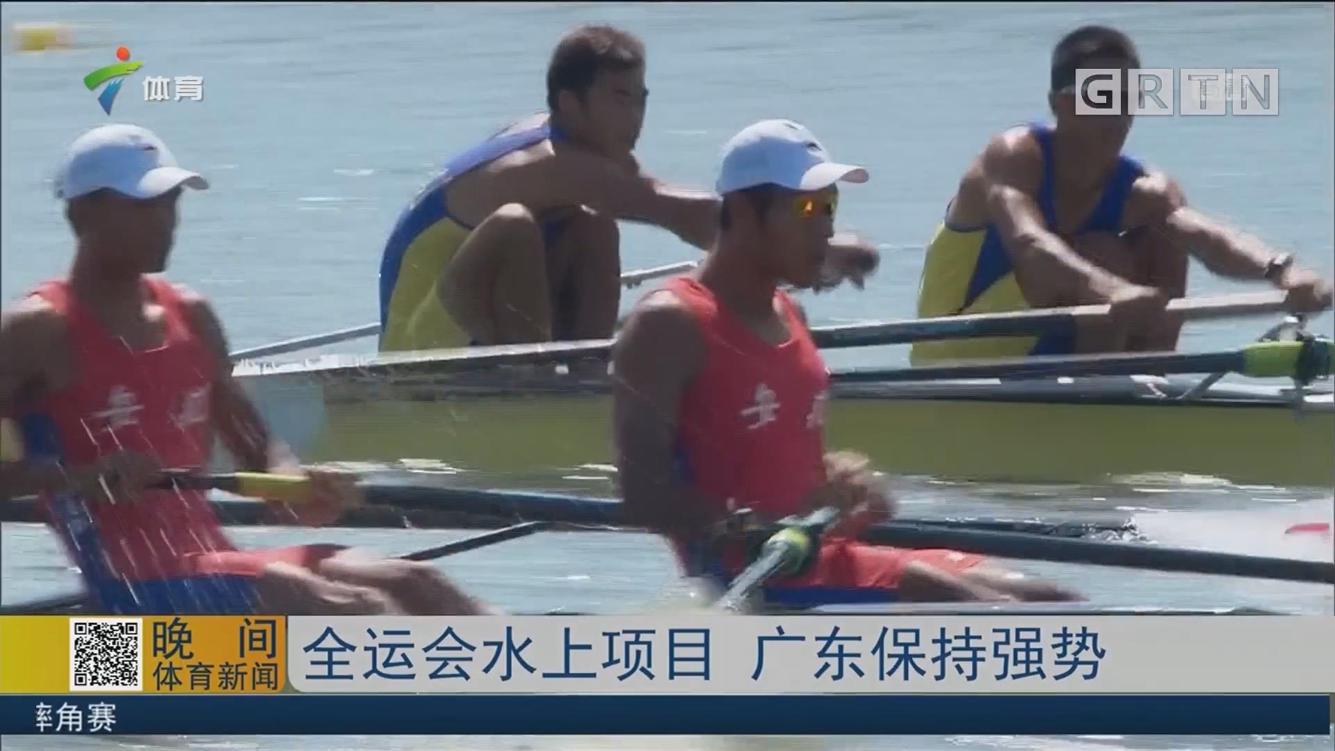 全运会水上项目 广东保持强势