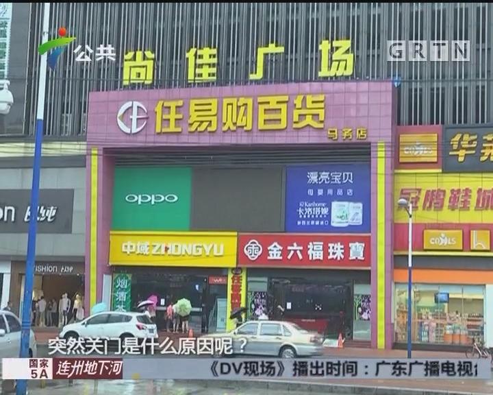 广州:超市突然关门 供货商追款遇难题