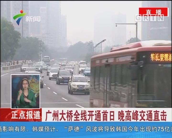 广州大桥全线开通首日 晚高峰交通直击