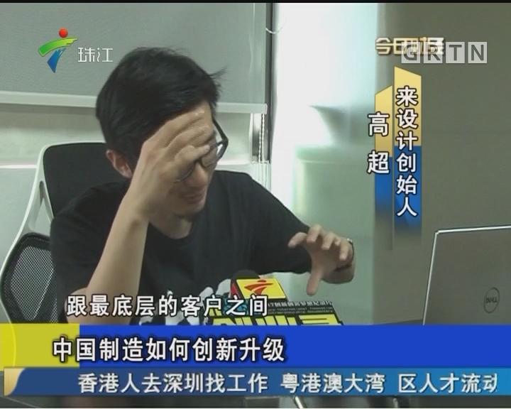 中国制造如何创新升级