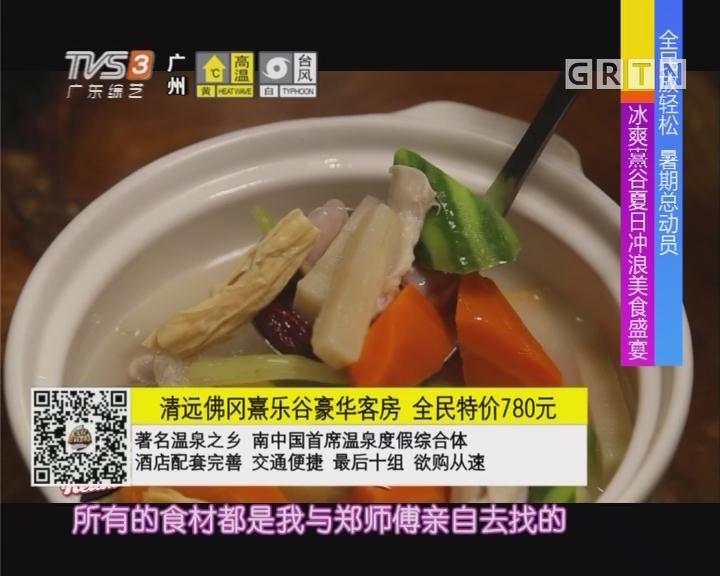 全民放轻松 暑期总动员——冰爽熹谷夏日冲浪美食盛宴
