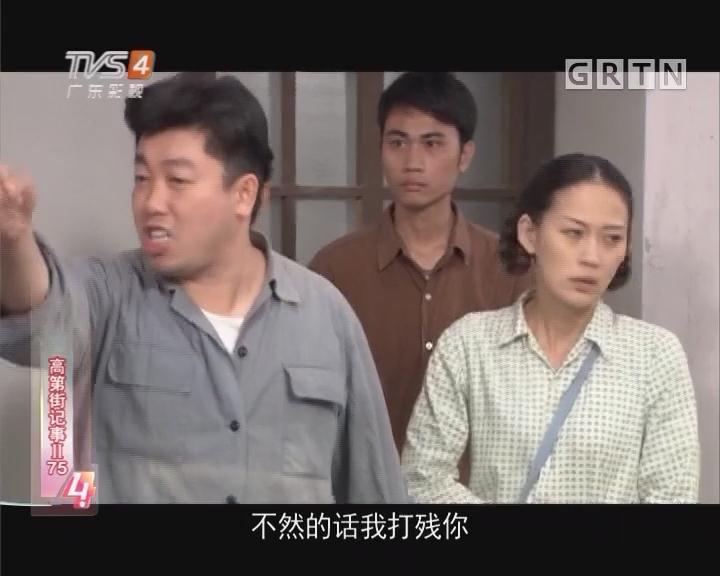 [2017-09-30]高第街记事:从头再来(上)
