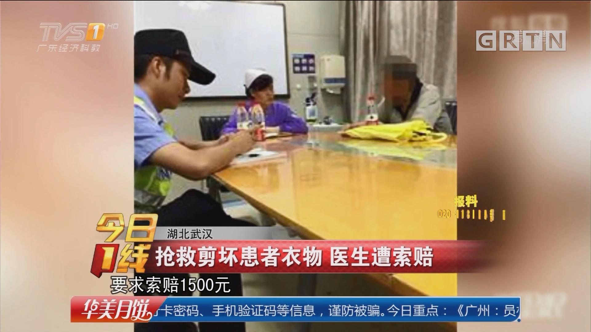 湖北武汉:抢救剪坏患者衣物 医生遭索赔