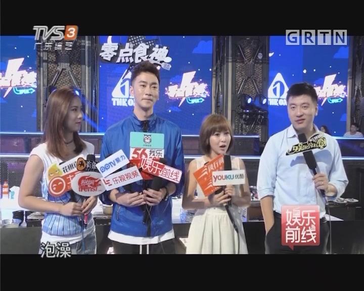 广东卫视《零点食神》即将开播 张雪峰、毛方圆现场爆金句