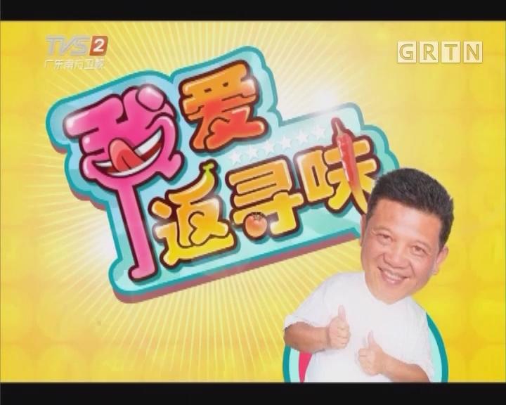 [2017-09-09]我爱返寻味:蕉芋蒸肉饼