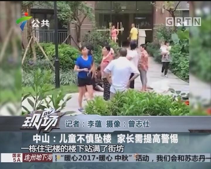 中山:儿童不慎坠楼 家长需提高警惕