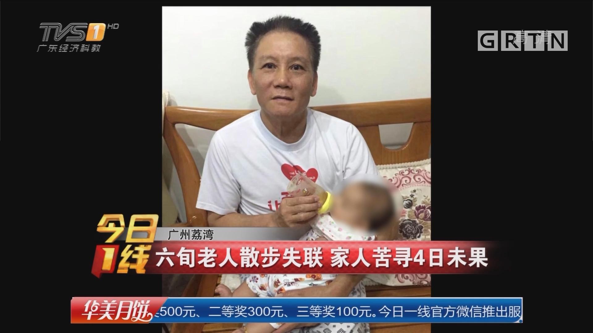 广州荔湾:六旬老人散步失联 家人苦寻4日未果