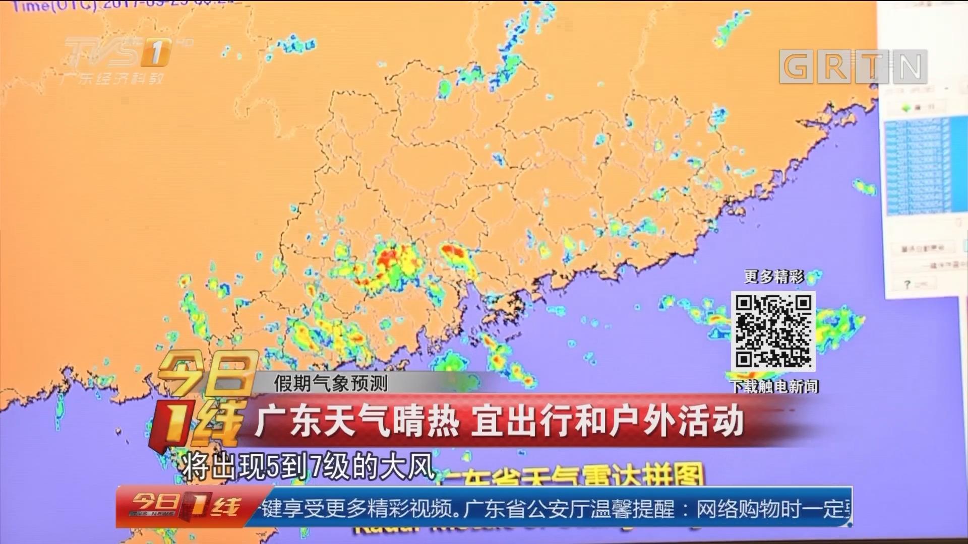假期气象预测:广东天气晴热 宜出行和户外活动