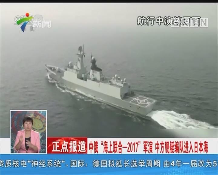 """中俄""""海上联合-2017""""军演 中方舰艇编队进入日本海"""