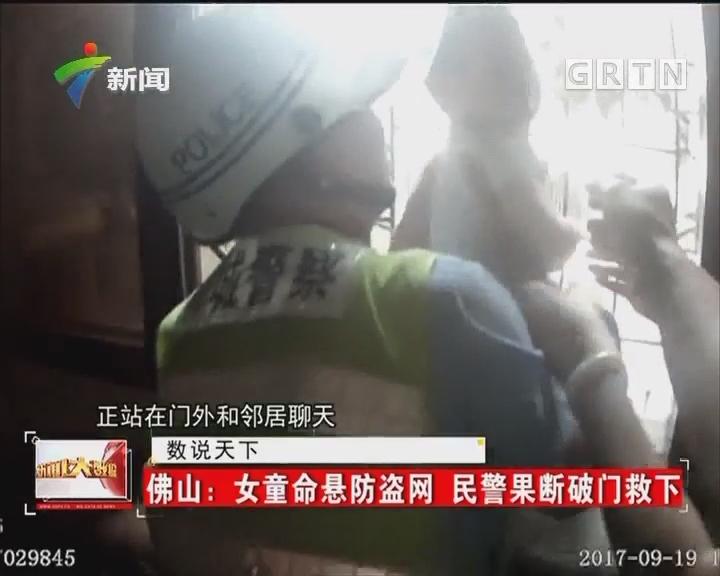 佛山:女童命悬防盗网 民警果断破门救下