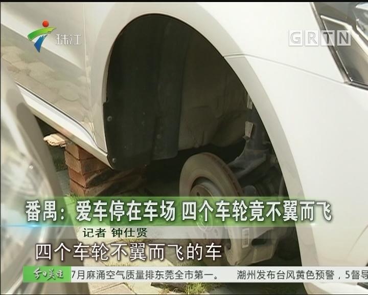番禺:爱车停在车场 四个车轮竟不翼而飞