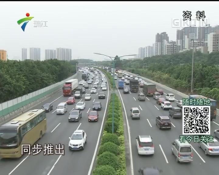 广东省交管局发布国庆长假出行提示