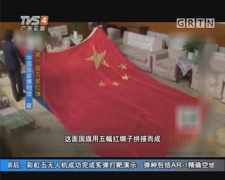 [2017-09-28]军晴剧无霸:历史钩沉:第一面五星红旗