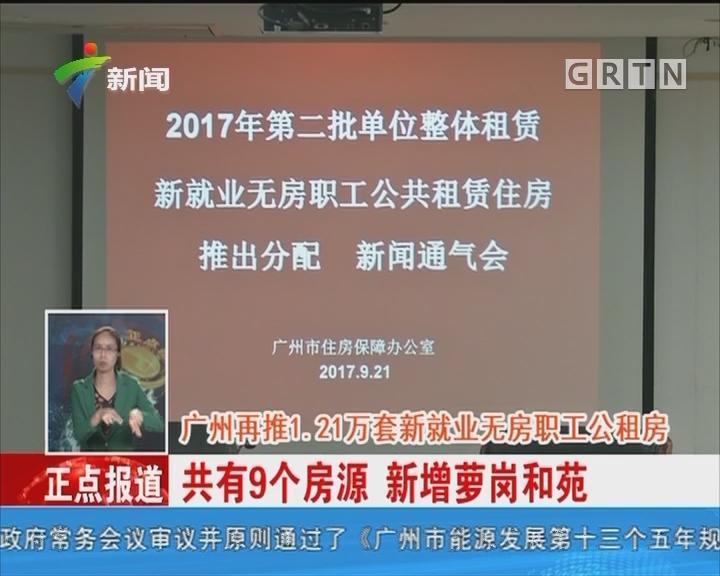 广州再推1.21万套新就业无房职工公租房 共有9个房源 新增萝岗和苑