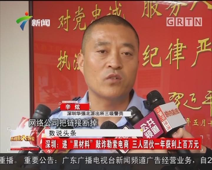 """深圳:递""""黑材料""""敲诈勒索电商 三人团伙一年获利上百万元"""