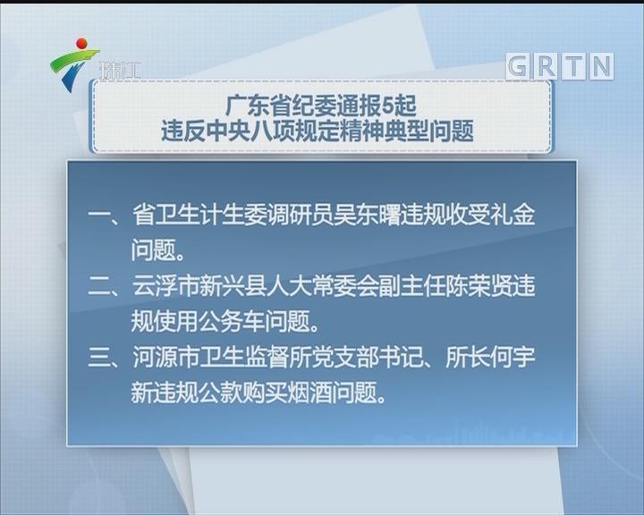 广东省纪委通报5起违反中央八项规定精神典型问题