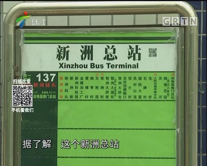广州36个公交站点拟改名 交委请您提建议
