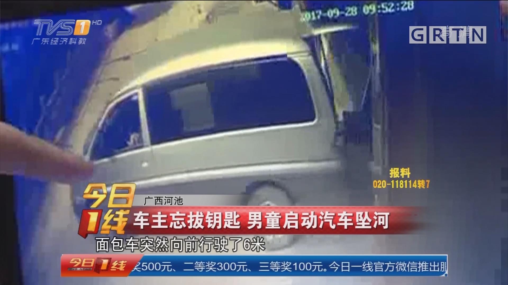 广西河池:车主忘拔钥匙 男童启动汽车坠河