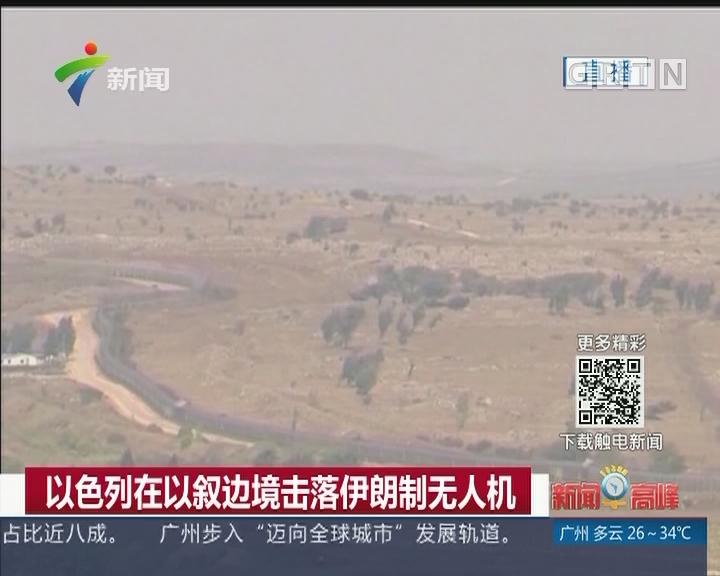 以色列在以叙边境击落伊朗制无人机