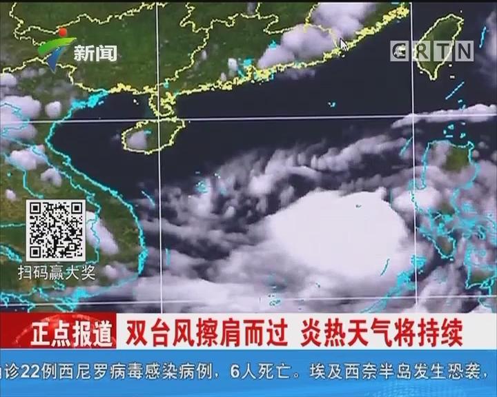 双台风擦肩而过 炎热天气将持续