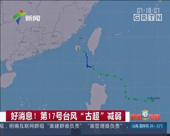 """好消息!第17号台风""""古超""""减弱"""