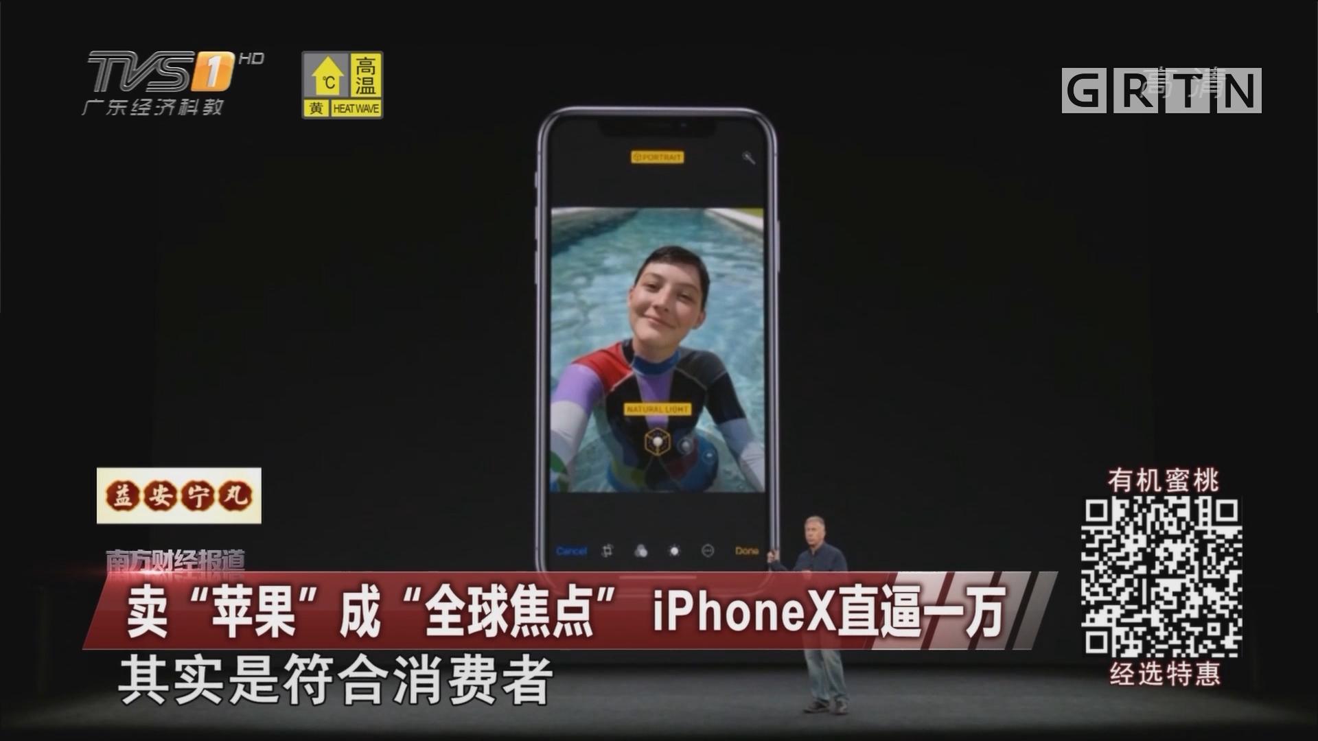 """卖""""苹果""""成""""全球焦点"""" iPhoneX直逼一万"""