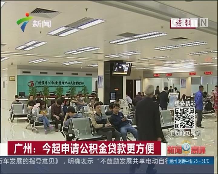 广州:今起申请公积金贷款更方便