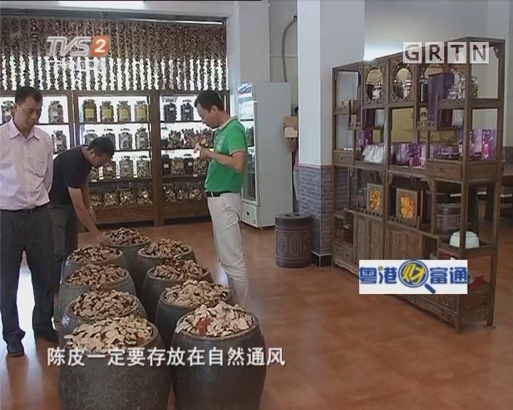 陈皮收藏探秘