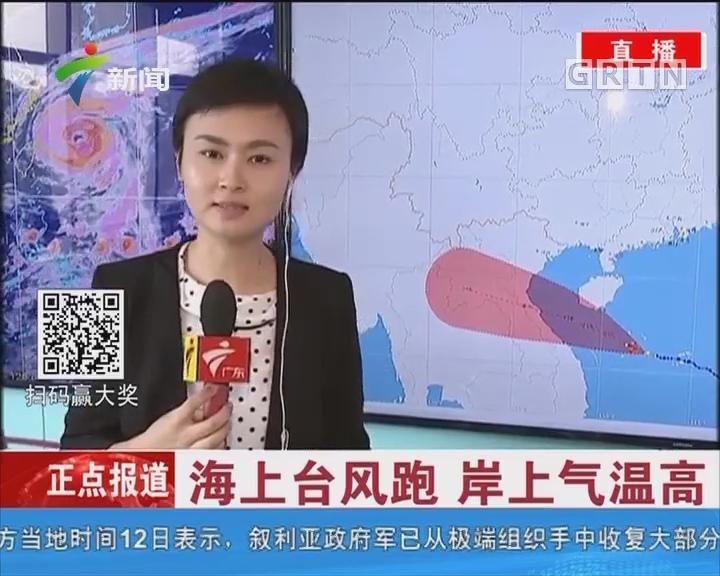 海上台风跑 岸上气温高