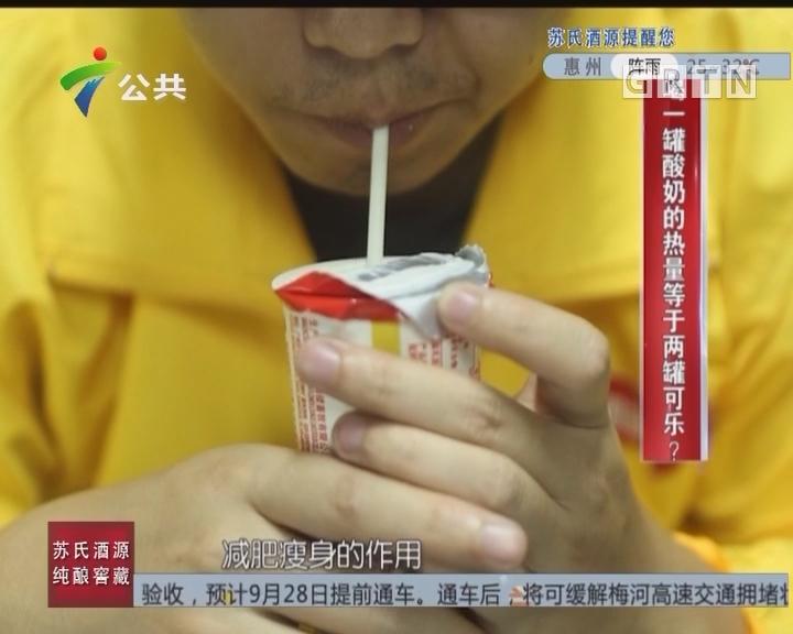 [2017-09-29]生活调查团:喝一罐酸奶的热量等于两罐可乐?