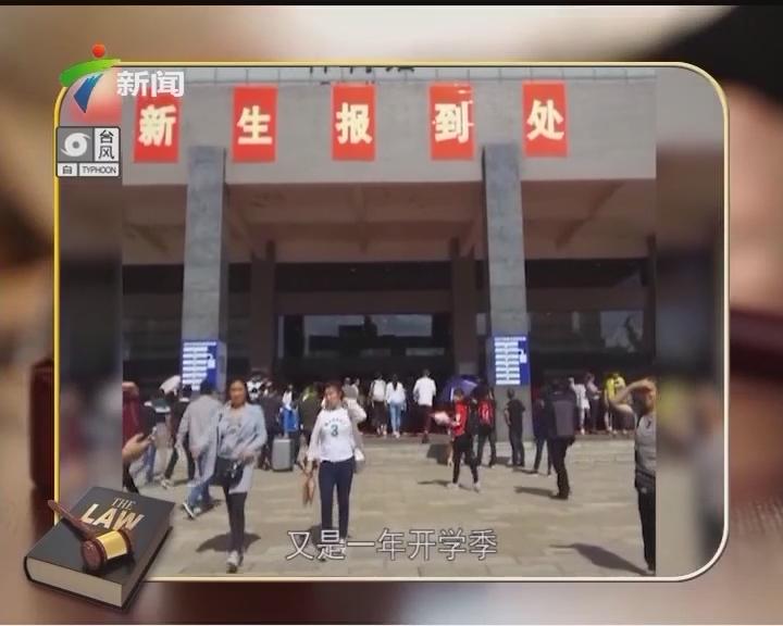 [2017-09-03]律师说:开学季 小心骗子盯上你