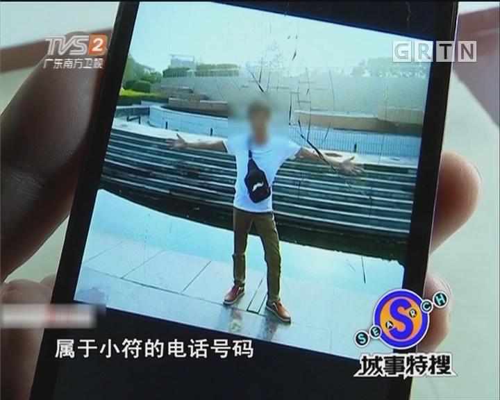 失踪男子竟回传被打视频