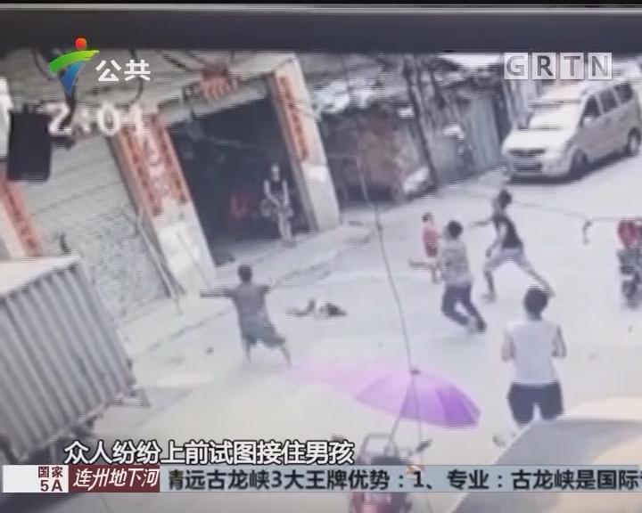东莞大良井头:小孩三楼阳台坠落 街坊合力救人