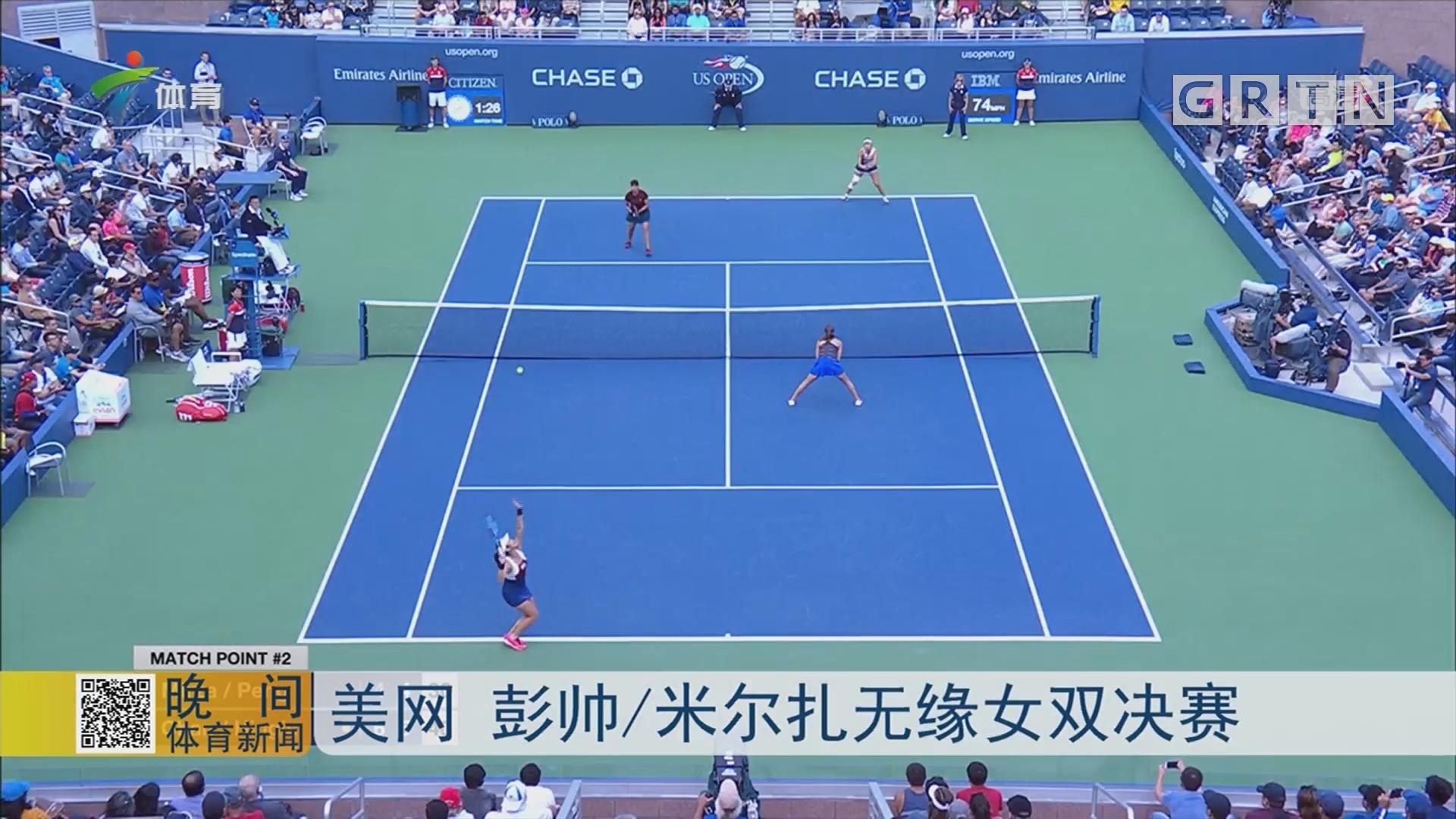 美网 彭帅/米尔扎无缘女双决赛
