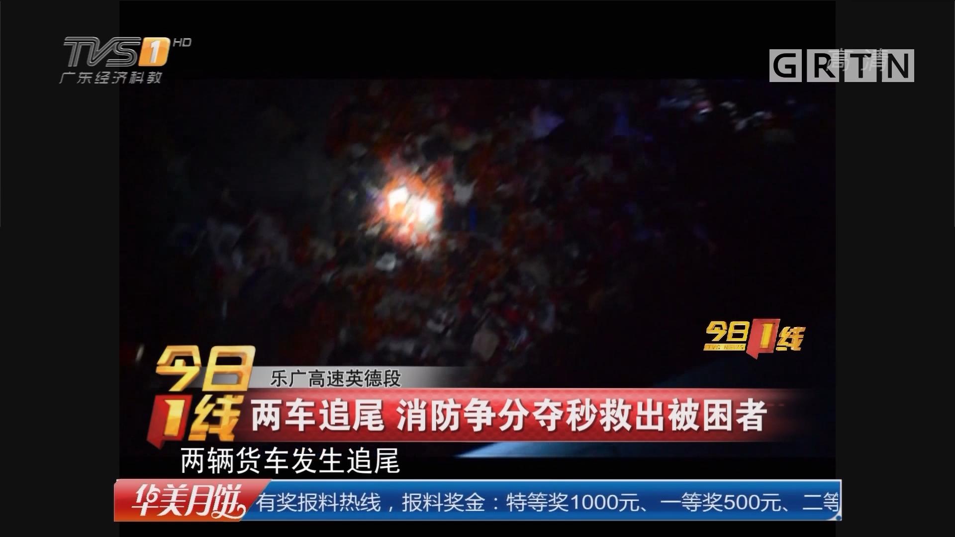 乐广高速英德段:两车追尾 消防争分夺秒救出被困者