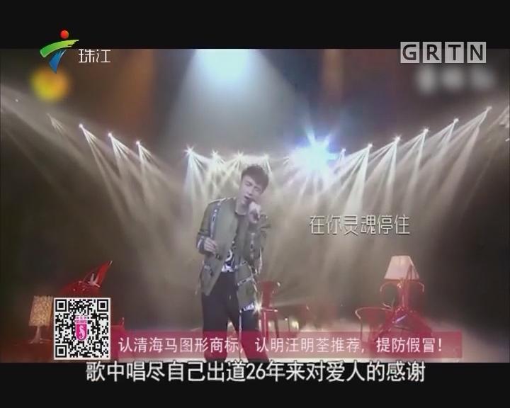 [2017-09-21]娱乐没有圈:古巨基:为爱唱足26年