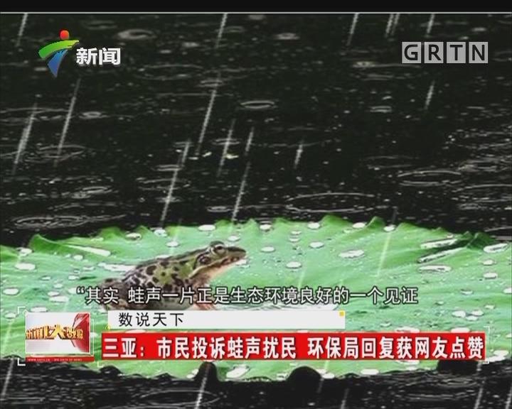 三亚:市民投诉蛙声扰民 环保局回复获网友点赞