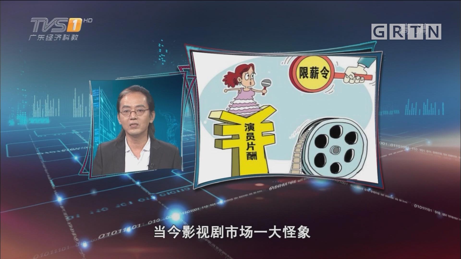 """[HD][2017-09-25]马后炮:明星""""限酬令"""",还需市场调控手段跟上"""
