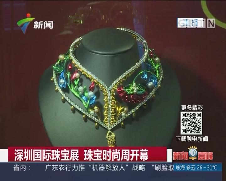 深圳国际珠宝展 珠宝时尚周开幕